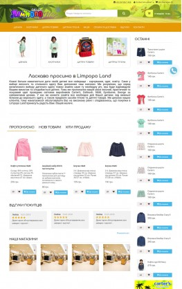 limpopoland.com.ua