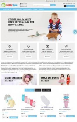 littlesize.tools4shop.pro