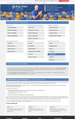 shopviagra.com.ua